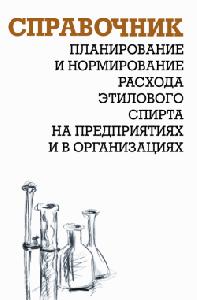 Александр Игнатьевич Ящура - Планирование и нормирование расхода этилового спирта на предприятиях и в организациях: Справочник