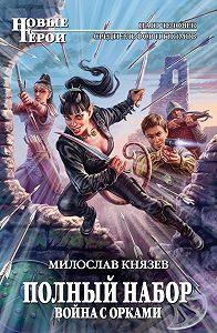Милослав Князев -Война с орками