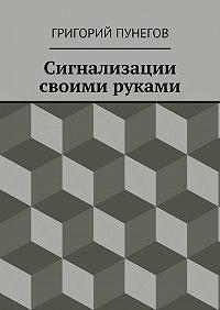 Григорий Пунегов -Сигнализации своими руками