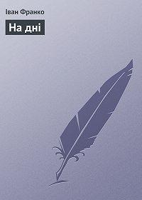 Іван Франко -На дні
