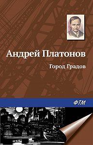 Андрей Платонов -Город Градов