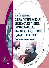Дмитрий Александрович Клевцов -Стратегическая психотерапия, основанная на многоосевой диагностике. Справочное руководство