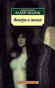 Леопольд фон Захер-Мазох -Венера в мехах