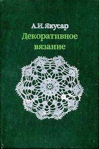 Анна Якусар -Декоративное вязание