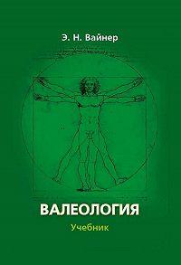 Эдуард Наумович Вайнер - Валеология. Учебник для вузов