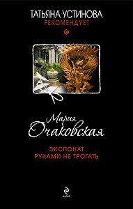 Мария Очаковская -Экспонат руками не трогать