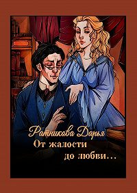Дарья Ратникова -От жалости до любви…