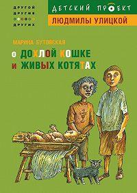 Марина Бутовская -О дохлой кошке и живых котятах