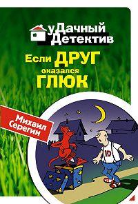 Михаил Серегин -Если друг оказался глюк