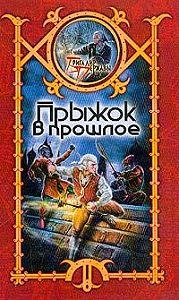 Сергей Шхиян -Прыжок в прошлое