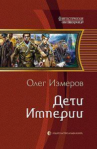 Олег Измеров -Дети Империи