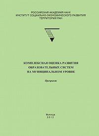 Г. В. Леонидова, М. А. Головчин, Т. С. Соловьева, Е. А. Гутникова - Комплексная оценка развития образовательных систем на муниципальном уровне
