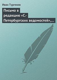 Иван Тургенев -Письмо в редакцию «С.-Петербургских ведомостей», 2/14 мая 1869 г.