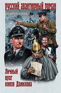 Владимир Куницын -Личный враг князя Данилова