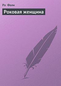 Ро Фоли -Роковая женщина