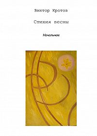 Виктор Кротов -Стихия весны. Начальное