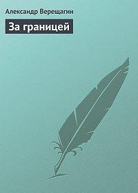 Александр Верещагин -За границей