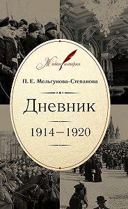 Прасковья Мельгунова-Степанова -Дневник. 1914–1920