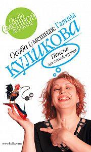 Галина Куликова - Пенсне для слепой курицы