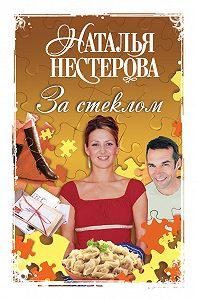Наталья Нестерова -За стеклом (сборник)