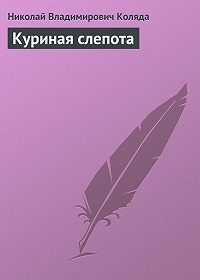 Николай Коляда -Куриная слепота