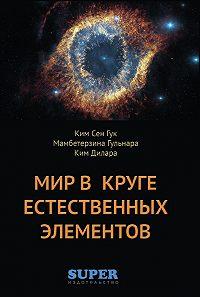 Гульнара Мамбетерзина -Мир в Круге естественных элементов