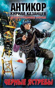 Кирилл Казанцев - Черные ястребы