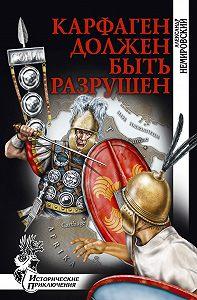 Александр Немировский -Карфаген должен быть разрушен