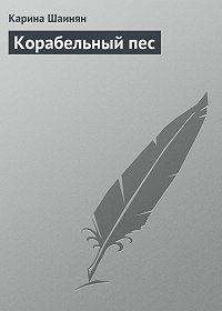 Карина Шаинян -Корабельный пес