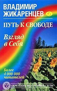 Владимир Жикаренцев -Путь к Cвободе. Взгляд в Cебя