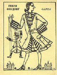 Генри Филдинг -Совратители, или Разоблаченный иезуит