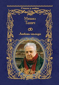 Михаил Танич -Любовь-кольцо