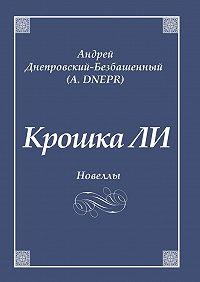 Андрей Днепровский-Безбашенный (A.DNEPR) -Крошка ЛИ. Новеллы
