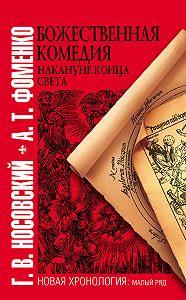 Глеб Носовский, Анатолий Фоменко - Божественная комедия накануне конца света