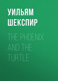 Уильям Шекспир -The Phoenix and the Turtle