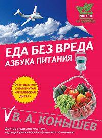 Виктор Конышев -Еда без вреда: Азбука питания