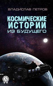 Владислав Петров -Космические истории из будущего