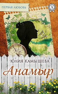 Юлия Камышева -Анамыр