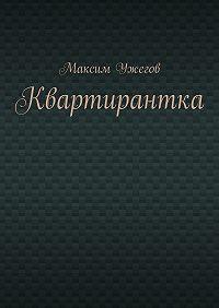 Максим Ужегов -Квартирантка