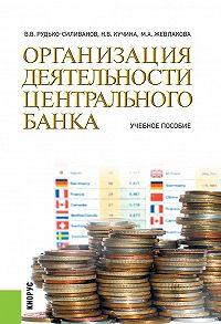 Марина Жевлакова -Организация деятельности центрального банка