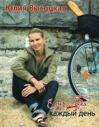 Юлия Высоцкая -Едим дома каждый день