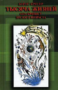 Борис Кригер -Тысяча жизней. Ода кризису зрелого возраста