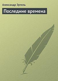 Александр Эртель -Последние времена