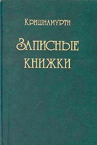 Джидду Кришнамурти -Записные книжки