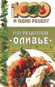 Сборник рецептов -100 рецептов ''оливье''