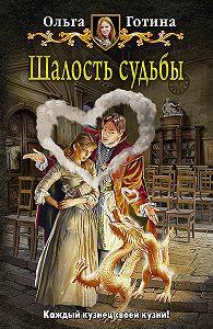Ольга Готина - Шалость судьбы