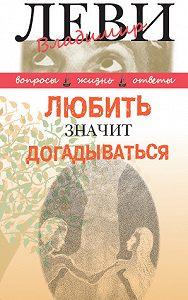 Владимир Леви -Любить значит догадываться