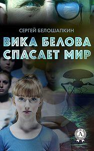 Сергей Белошапкин -Вика Белова спасает мир