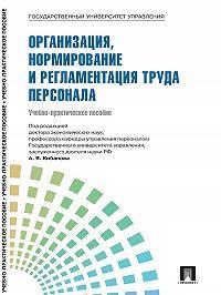 Коллектив авторов -Управление персоналом: теория и практика. Организация, нормирование и регламентация труда персонала