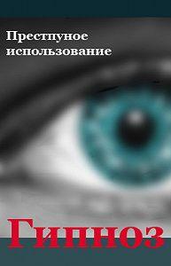 Илья Мельников -Преступное использование